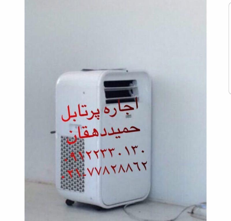 اجاره کولر گازی پرتابل در تهران
