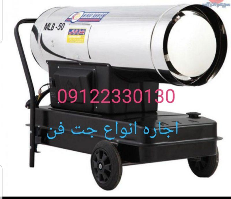 اجاره جت هیتر گازی در تهران