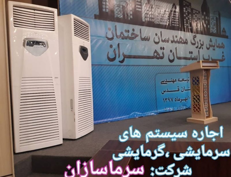 اجاره انواع کولر گازی و آبی در شرق تهران